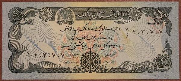 Афганистан 50 афгани 1979-1991 год