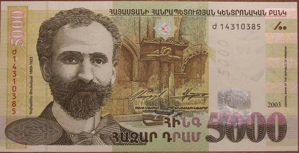 Армения 5000 драм 2003 год