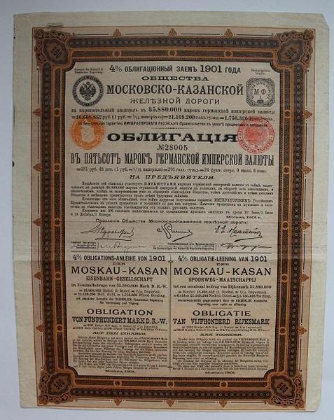 Облигация. Московско-Казанская железная дорога, 500 марок 1901 год