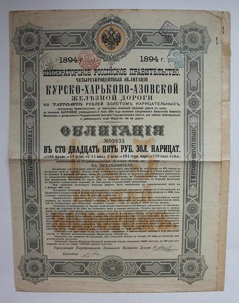 Облигация. Курско-Харьков-Азовская железная дорога, 125 рублей 1894 год