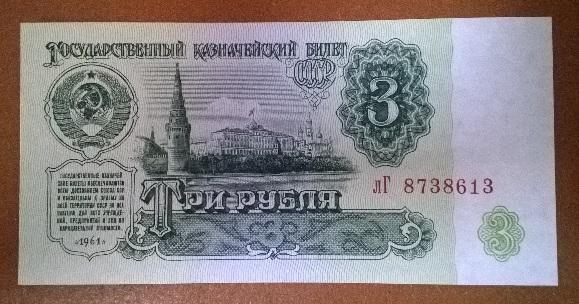 3 рубля 1961 год лГ