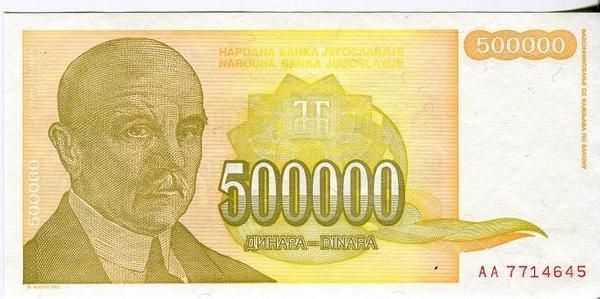 Югославия 500000 динаров 1994 год