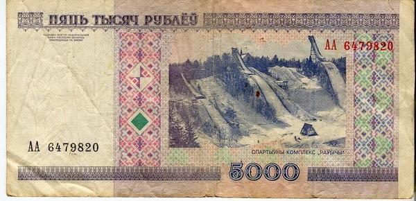 Белоруссия 5000 рублей 2000 год серия АА