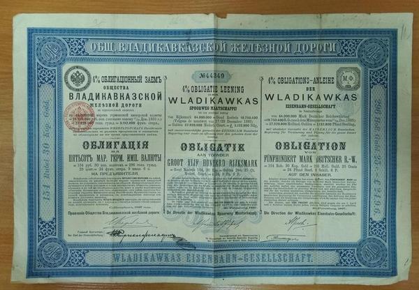 Облигация. Владикавказской железной дороги, 125 рублей 1894 год