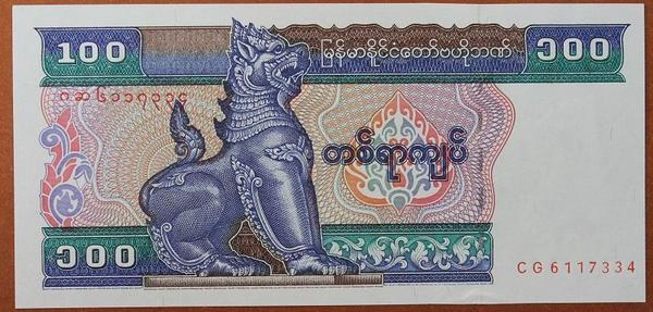 Бирма 100 кьят 1994 год