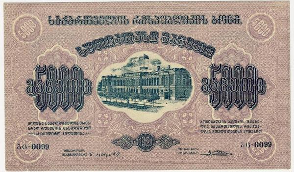 5000 рублей 1921 год