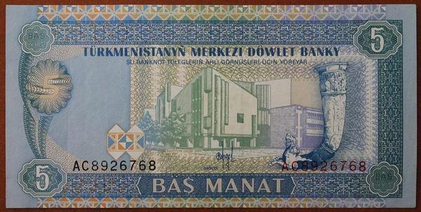 Туркменистан 5 манатов 1993 год