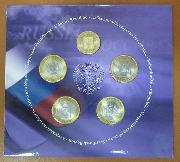 Набор монет Российская Федерация выпуск 4, 2008 год