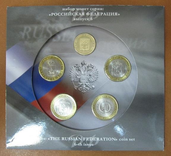 Набор монет Российская Федерация выпуск 6, 2010 год