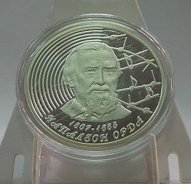 Беларусь 20 рублей 2007 год 200 лет со дня рождения Наполеона Орды