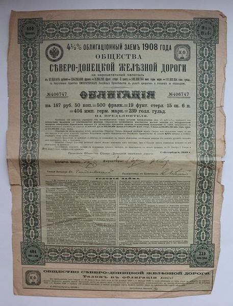 Северо-Донецкая железная дорога 187 рублей  50 копеек 1908 год