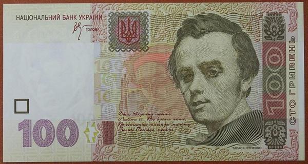 Украина 100 гривен 2005 год VF