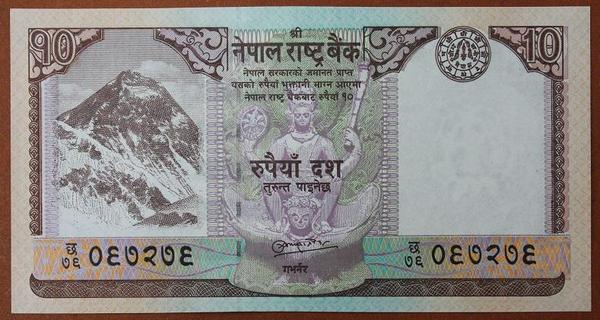 Непал 10 рупий 2008 год