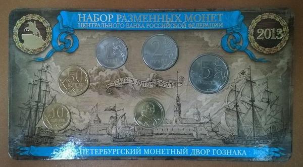 Набор разменных монет 2013 год СПМД