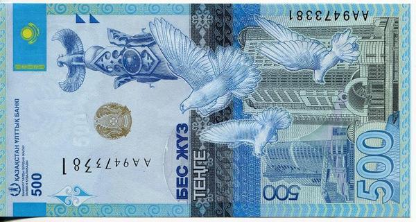 Казахстан 500 тенге 2017 год