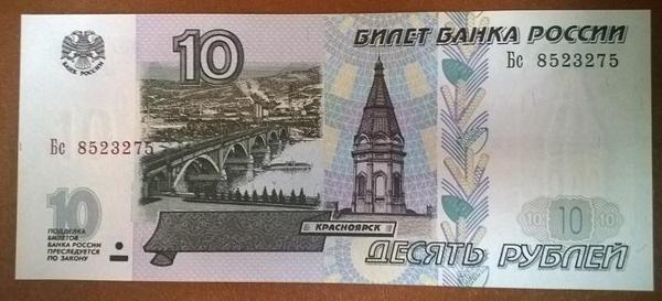 10 рублей 1997 год (модификация 2001 год)