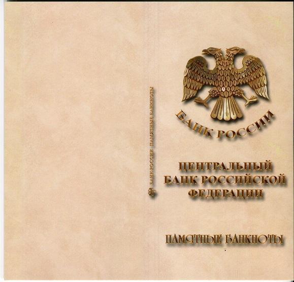Буклет для памятных банкнот России (на 3 банкноты). СОЧИ+КРЫМ+ФУТБОЛ