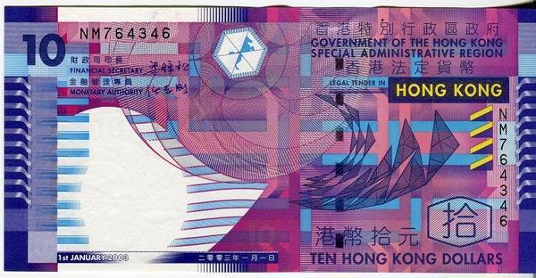 Гонконг 10 долларов 2003 год