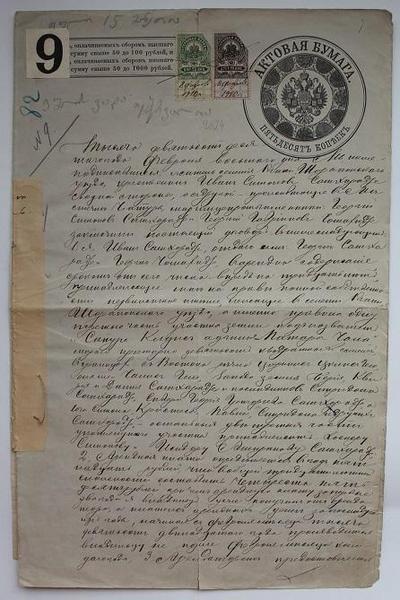 Актовая бумага 50 копеек 1910 год город Чиатура
