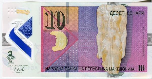 Македония 10 динар 2018 год