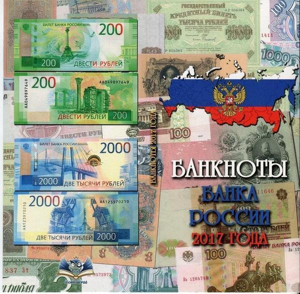 Буклет для банкнот 200 и 2000 рублей