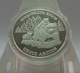 Беларусь 20 рублей 2002 год бурый Медведь