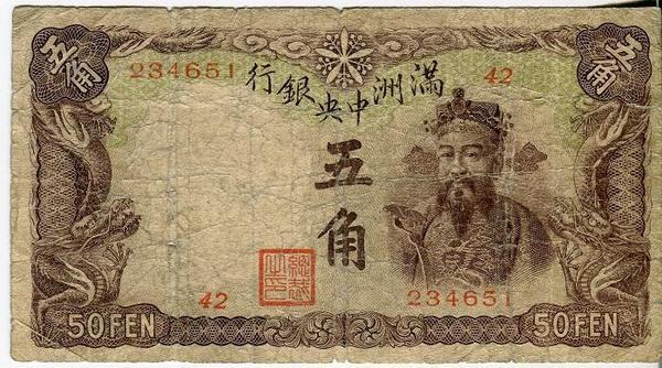 Китай 5 чао 50 фен 1935 год