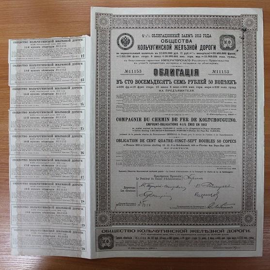 Облигация. Кольчугинская железная дорога 187 рублей 50 копеек 1913 год