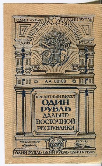 1 рубль 1920 год Дальне Восточная Республика