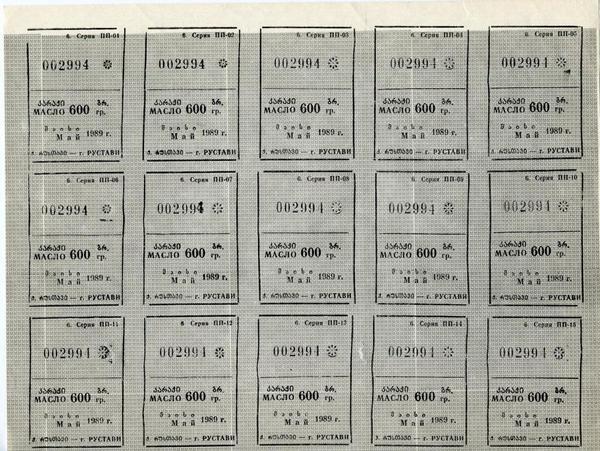 Талоны на масло лист 3 х 5 г. Рустави 1989 год
