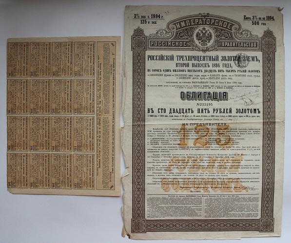 Российский 3 % золотой заём второй выпуск 125 рублей золотом 1894 год