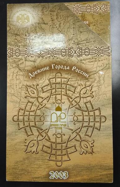 Буклет Древние Города России 2003 год (Алби)