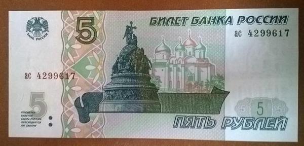 5 рублей 1997 год UNC