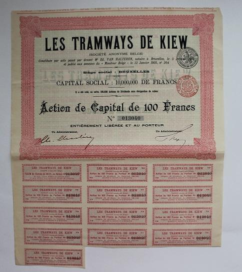 Акция 100 франков 1905 год Трамваи Киева