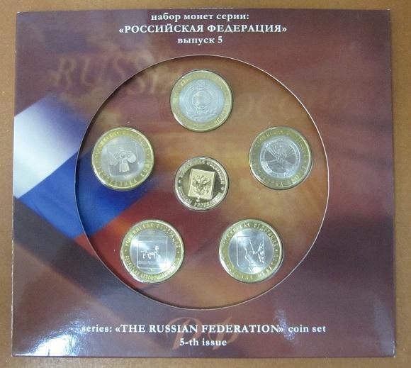 Набор монет Российская Федерация выпуск 5, 2009 год (первый выпуск)