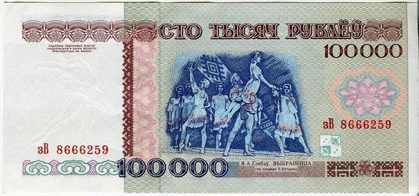 Белоруссия 100000 рублей 1996 год