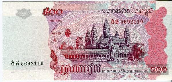 Камбоджа 500 риель 2004 год