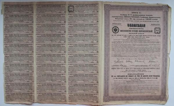 Облигация. Московско-Киево-Воронежская железная дорога 187 рублей 50 копеек 1914 год