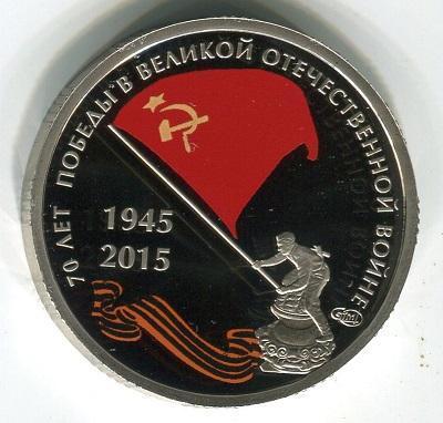 Жетон. 70 лет Победы в Великой Отечественной Войне. СПМД. 2015 год
