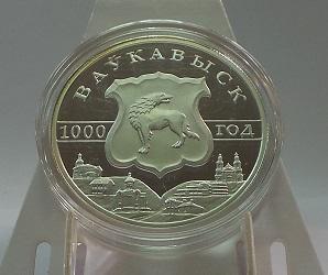 Беларусь 20 рублей 2005 год 1000 летие города Волковыск