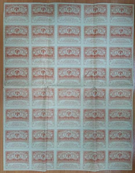40 рублей 1917 год Керенки полный лист 5 х 8