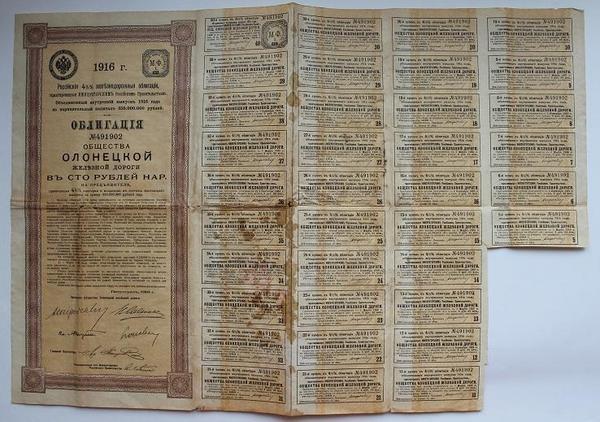 Облигация. Общество Олонецкой жлезной дороги 100 рублей 1916 год