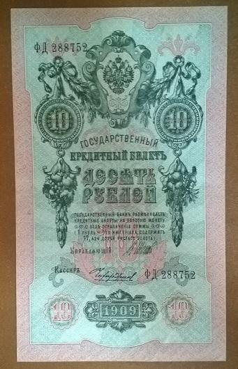 10 рублей 1909 год подпись Шипов UNC