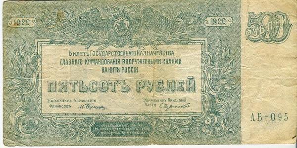 500 рублей 1920 год Юг России