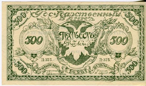 500 рублей 1920 год Чита