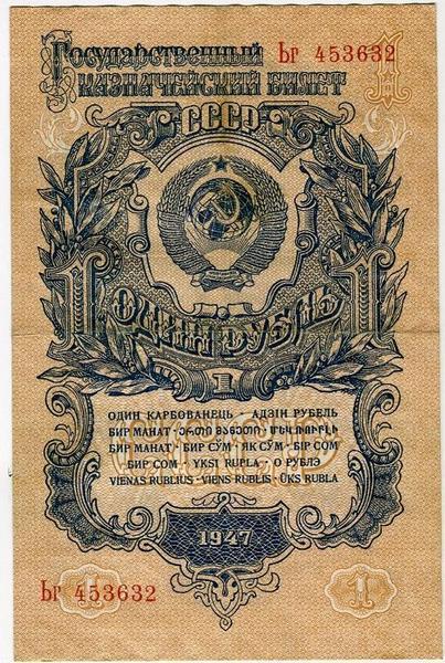 1 рубль 1947 год Ьг