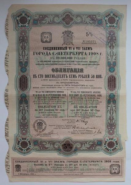 Соединенный VI и VII заём г. Санкт-Петербурга 1908 год