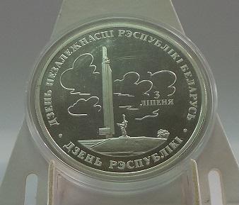 Беларусь 20 рублей 1997 год День Независимости Республики Беларусь