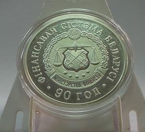 Беларусь 20 рублей 2008 год 90 лет финансовой системе Беларуси