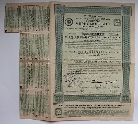 Облигация. Общества Черноморской железной дороги 187 рублей 50 копеек 1913 год